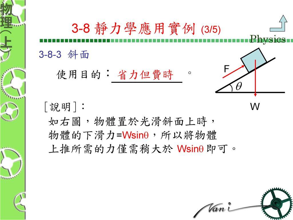 3-8 靜力學應用實例 (3/5) 使用目的: 。 省力但費時 q [說明]: 如右圖,物體置於光滑斜面上時,